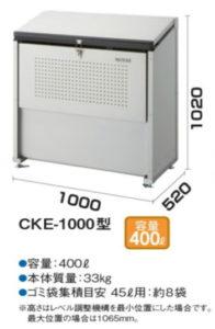 ダイケンクリーンストッカーCKE-1000