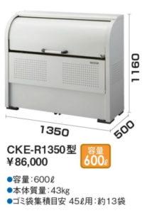 ダイケンクリーンストッカーCKE-R