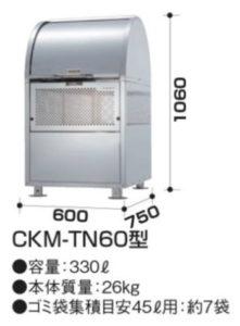 ダイケンのクリーンストッカーCKM-TN60