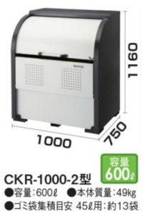 ダイケンクリーンストッカーCKR-1000