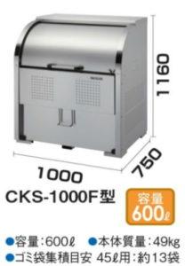 ダイケンのクリーンストッカーのCKS-1000F